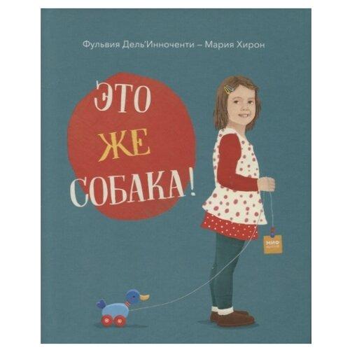 Купить Дель`Инноченти Ф. Это же собака! , Манн, Иванов и Фербер, Детская художественная литература