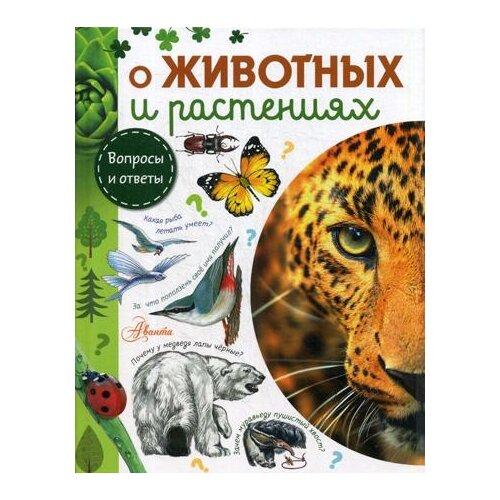Смирнов А. О животных и растениях , АСТ, Познавательная литература  - купить со скидкой