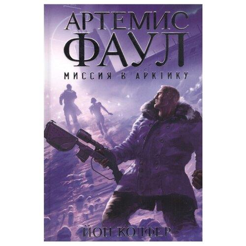 """Колфер Й. """"Артемис Фаул. Миссия в Арктику"""""""