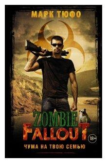 "Тюфо Марк ""Zombie Fallout. Чума на твою семью"""