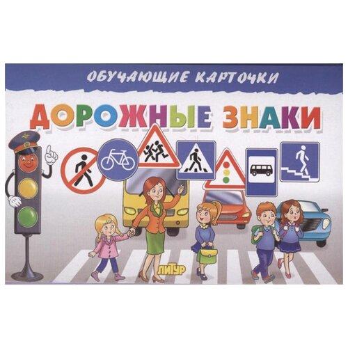 Купить Дорожные знаки, Литур, Учебные пособия