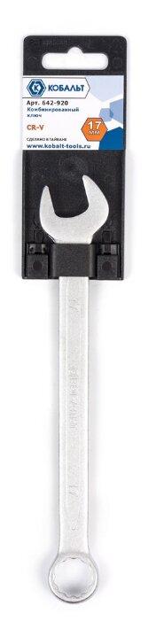 КОБАЛЬТ Ключ комбинированный 17 мм 642-920