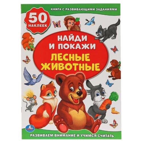 Купить Книжка-активити с наклейками Найди и покажи. Лесные животные , Умка, Книжки с наклейками