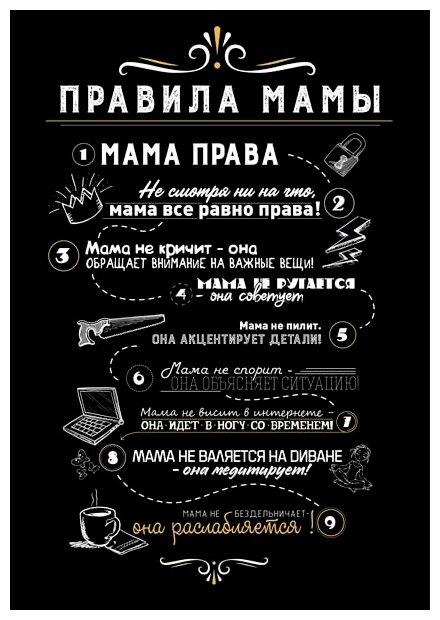 Картина Ekoramka Правила мамы 50х70 см