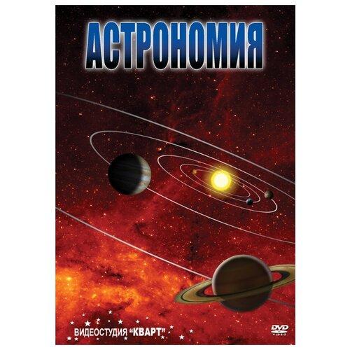 Астрономия. Часть 1