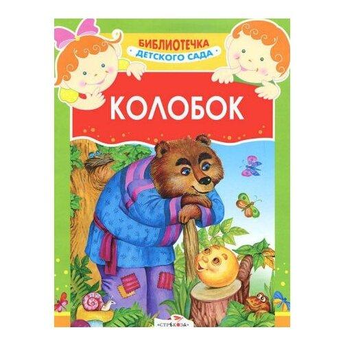 Купить Библиотечка детского сада. Колобок, Стрекоза, Книги для малышей