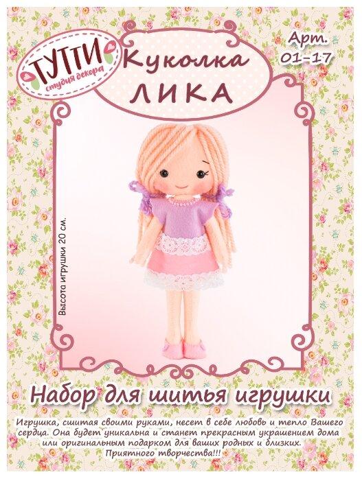Тутти Набор для шитья игрушки из фетра Куколка Лика (01-17)