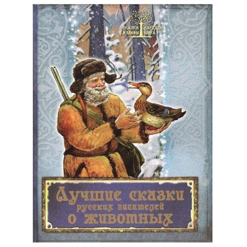 Купить Лучшие сказки русских писателей о животных, ОЛМА Медиа Групп, Детская художественная литература