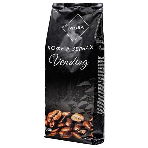 Кофе в зернах Rioba Vending, арабика/робуста, 1 кг