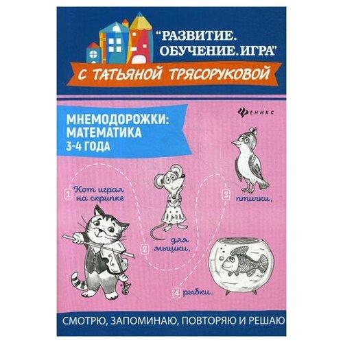 Трясорукова Т.П. Мнемодорожки: математика: 3-4 года трясорукова татьяна петровна развитие мышления и внимания 3 4 года