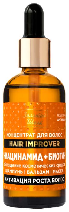 Золотой шелк Hair Improver Концентрат для волос Ниацинамид + Биотин Активация роста