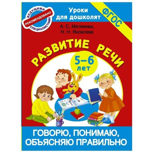 Купить Матвеева А.С. Говорю, понимаю, объясняю правильно. Развитие речи. 5-6 лет , Малыш, Учебные пособия