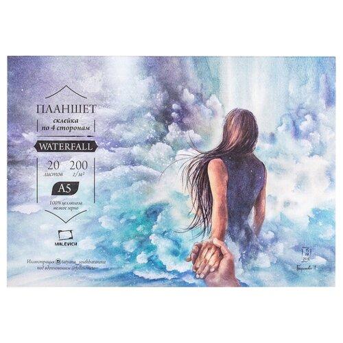 Купить Планшет для акварели Малевичъ Waterfall 21 х 14.8 см (A5), 200 г/м², 20 л., Альбомы для рисования
