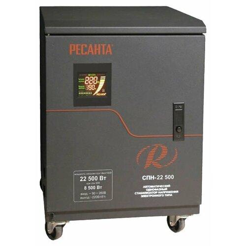 Стабилизатор напряжения однофазный РЕСАНТА СПН-22500 (22.5 кВт) черный стабилизатор напряжения однофазный solaris vsa 500 0 3 квт черный