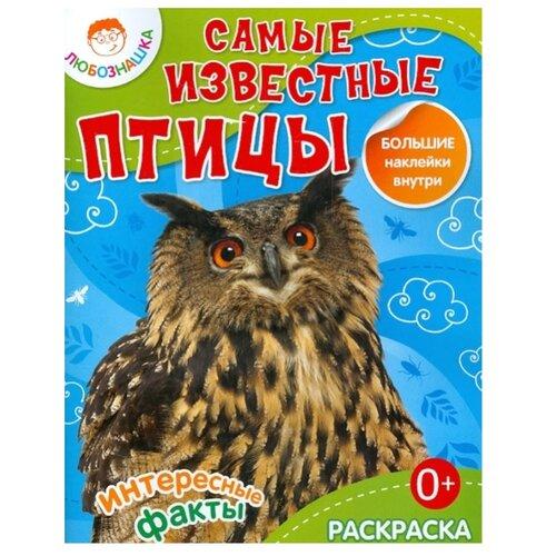 Рипол Классик Раскраска с наклейками. Самые известные птицы