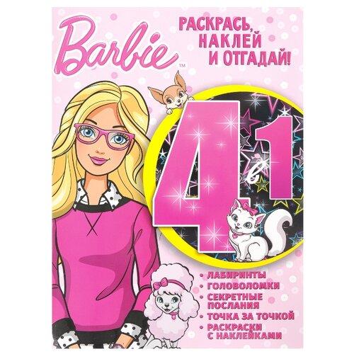 Купить Барби. 1703. Раскрась, наклей и отгадай!, ЛЕВ, Книги с играми