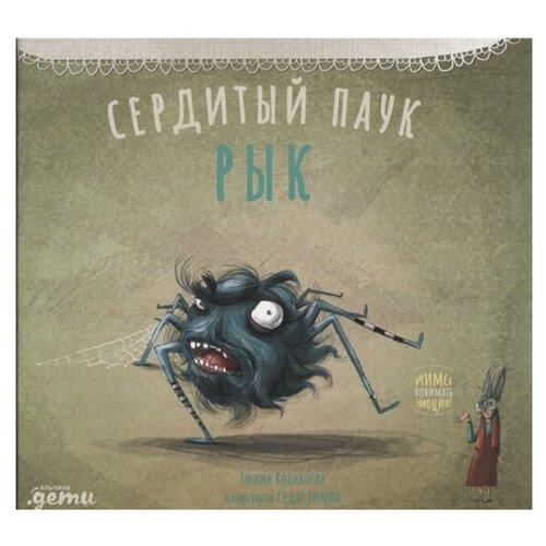 Купить Козикоглу Т. Сердитый паук Рык , Альпина Паблишер, Детская художественная литература