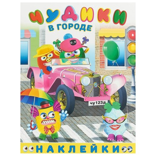 Купить Книжка с наклейками Чудики в городе , Фламинго, Книжки с наклейками
