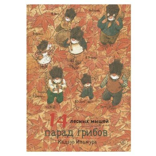 Купить Ивамура К. 14 лесных мышей. Парад грибов , Самокат, Детская художественная литература