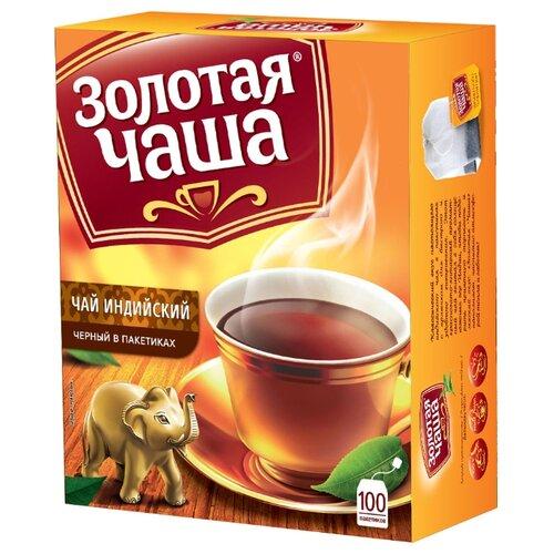 Чай черный Золотая чаша Индийский в пакетиках , 100 шт. чай в пакетиках золотая чаша черный с ароматом лимона 20 шт