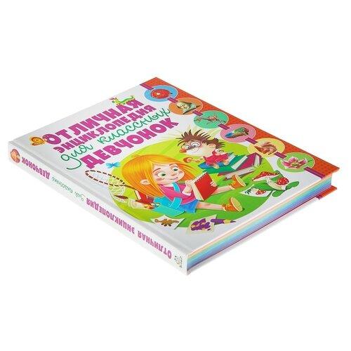 Купить Отличная энциклопедия для классных девчонок, Владис, Познавательная литература