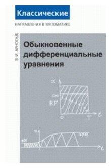 """Арнольд В.И. """"Обыкновенные дифференциальные уравнения"""""""