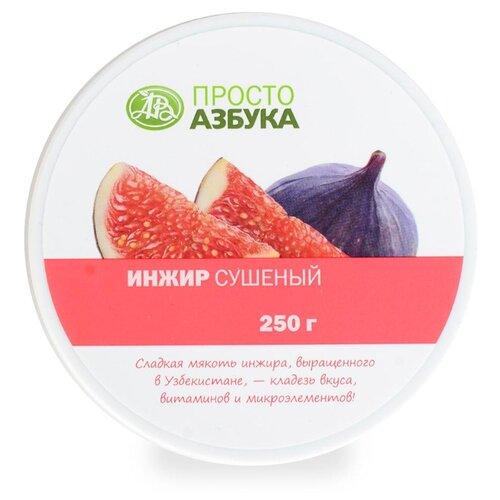 Инжир Просто Азбука сушеный, 250 г