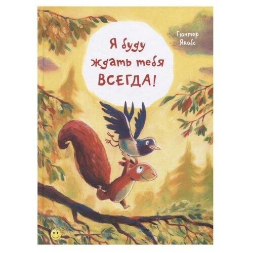 Купить Якобс Г. Я буду ждать тебя всегда! , ЭНАС, Детская художественная литература