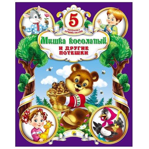 Купить Мишка косолапый и другие потешки, Проф-Пресс, Книги для малышей