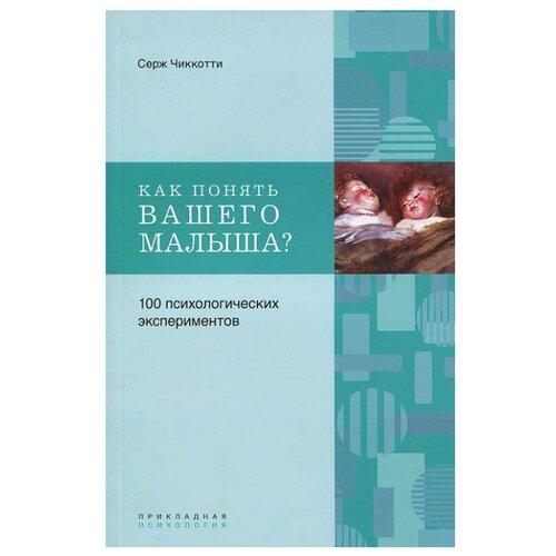 Купить Чиккотти С. Прикладная психология. Как понять вашего малыша? 100 психологических экспериментов , Ломоносовъ, Книги для родителей