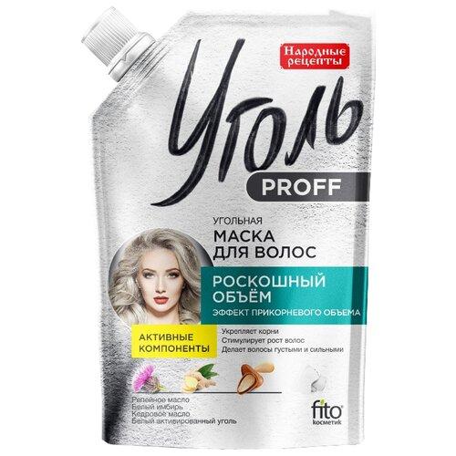 Уголь Proff Угольная маска для волос Роскошный объём, 100 млМаски и сыворотки<br>