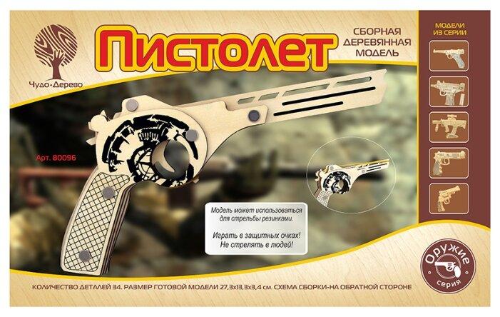 Сборная модель Чудо-Дерево Пистолет (80096),,