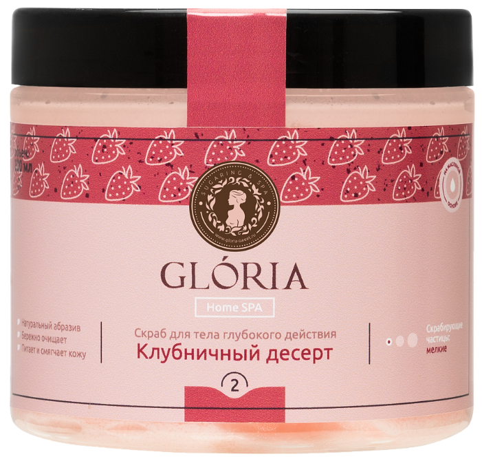 Gloria Скраб для тела Home Spa Клубничный