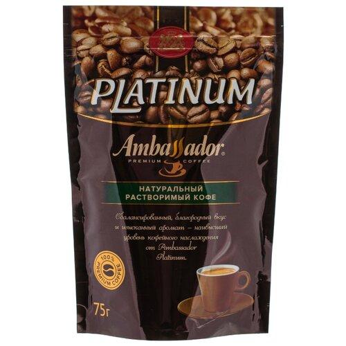 Кофе растворимый Ambassador Platinum сублимированный, пакет, 75 г цена 2017