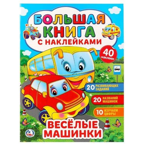 Купить Большая книжка с наклейками Веселые машинки , Умка, Книжки с наклейками