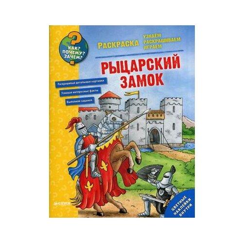 Клеvер Рыцарский замок. Раскраска рыцарский замок благородный герой книжка конструктор