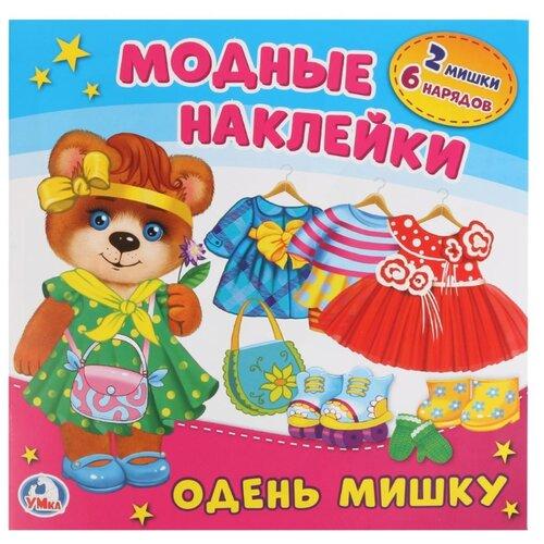 Книга с наклейками Модные наклейки - Одень мишку