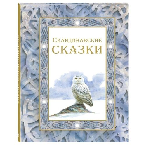Купить Скандинавские сказки, ЭНАС, Детская художественная литература