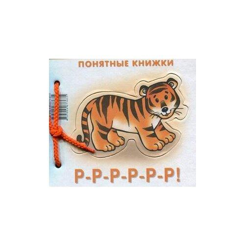 Фото - Разенкова Ю.А. Р-Р-Р-Р-Р-Р! книжки с наклейками феникс р р р поиграем