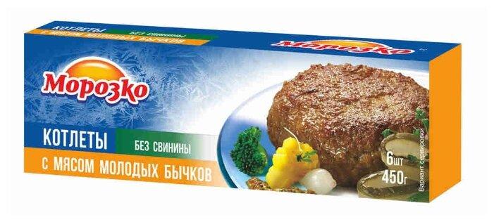 Морозко Котлеты с мясом молодых бычков 450 г