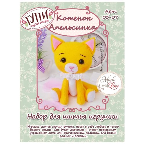 Купить Тутти Набор для изготовления игрушки Котенок Апельсинка (03-07), Изготовление кукол и игрушек