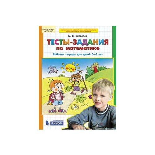Фото - Шевелев К.В. Тесты-задания по математике. Рабочая тетрадь для детей 5-6 лет. ФГОС ДО бином рабочая тетрадь для детей 5 6 лет количество и счет шевелев к