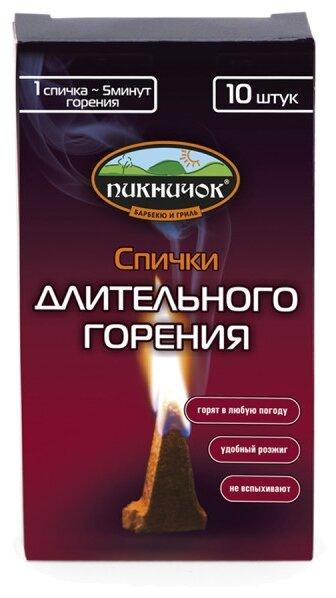 Пикничок Спички «Длительного горения», 10 шт.