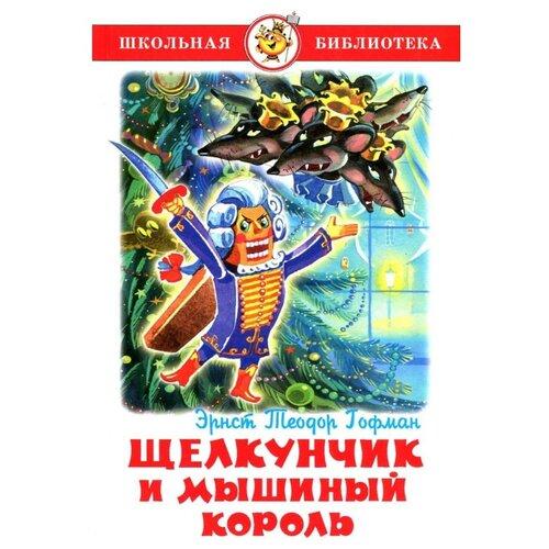 Купить Гофман Э. Щелкунчик и Мышиный Король , Самовар, Детская художественная литература