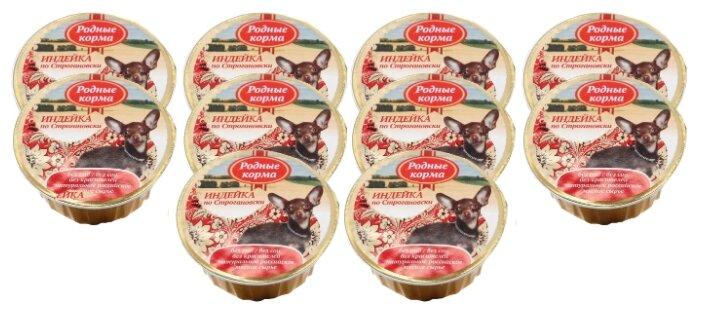 Корм для собак Родные корма Индейка по-строгановски (0.125 кг) 10 шт.