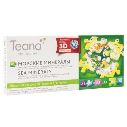 Teana Сыворотка для лица A5 Морские минералы, 2 мл (10 шт.)
