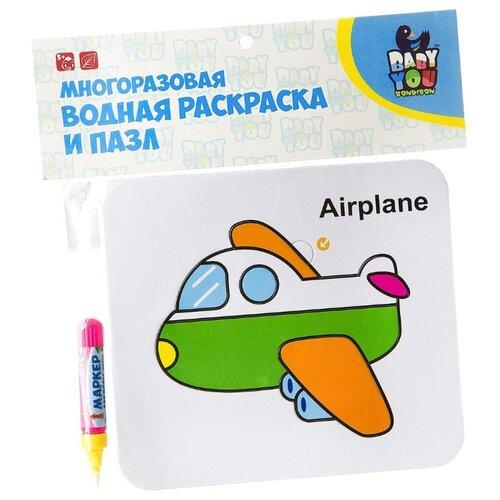 Купить BONDIBON Водная раскраска-пазл. Самолет (ВВ2346), Раскраски