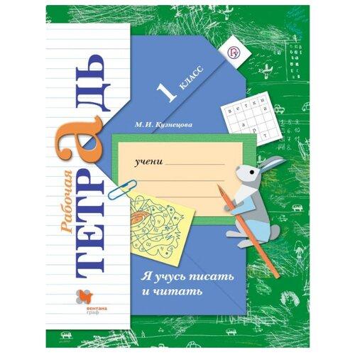 Фото - Кузнецова М.И. Я учусь писать и читать. 1 класс. Рабочая тетрадь демина о я учусь дома читать писать считать рисовать готовимся к школе