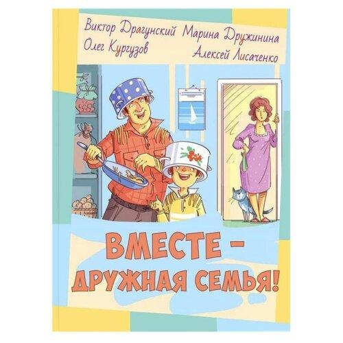Купить Вместе - дружная семья!, ЭНАС, Детская художественная литература