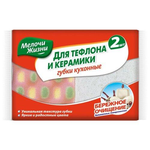 Губки кухонные Мелочи Жизни Для Тефлона И Керамики 2 шт, белый/красный